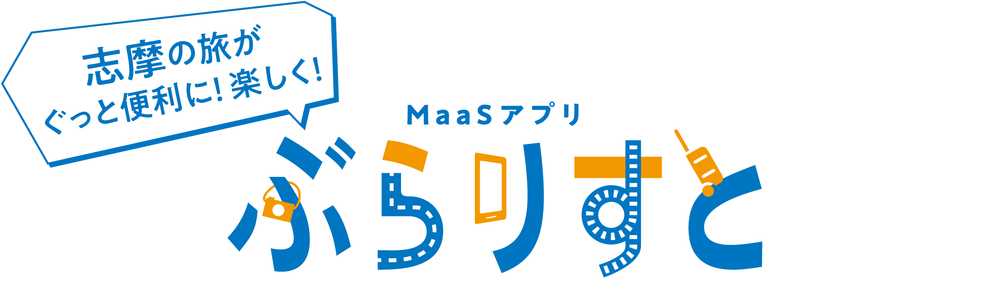 "MaaS App ""Burarist""It makes traveling in Shima easier and fun!"
